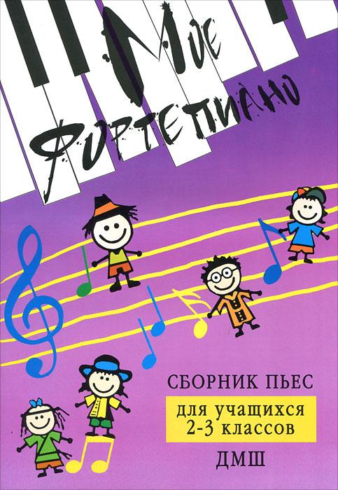 Мое фортепиано. Сборник пьес для учащихся 2-3 классов ДМШ