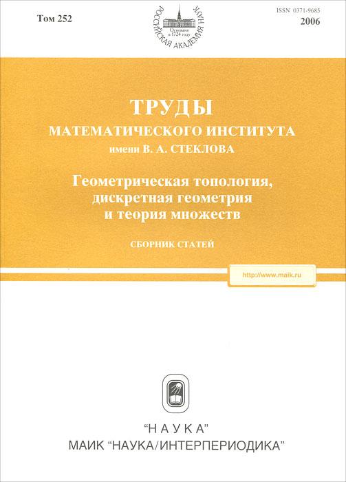 Геометрическая топология, дискретная геометрия и теория множеств