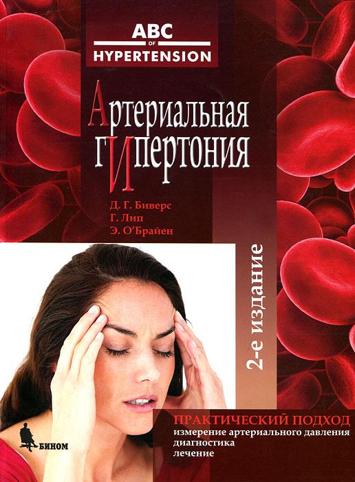 Артериальная гипертония. Д. Г. Биверс, Г. Лип, Э. О'Брайен