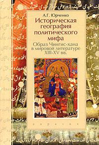 Историческая география политического мира. Образ Чингиз-хана в мировой литературе XIII-XV вв.