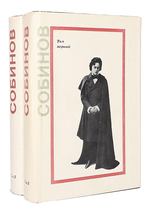 Леонид Витальевич Собинов (комплект из 2 книг)