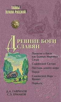 Древние боги славян. Д. А. Гаврилов, С. Э. Ермаков