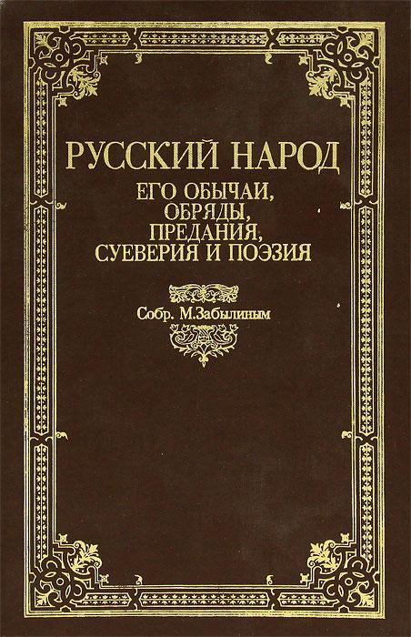 Русский народ. Его обычаи. Обряды. Предания. Суеверия и поэзия