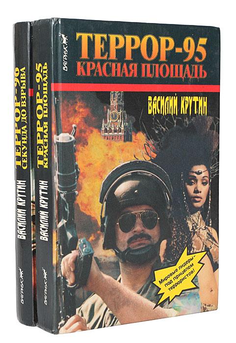 Террор (комплект из 2 книг)