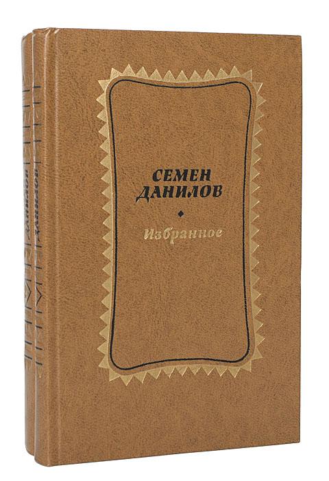 Семен Данилов. Избранное в 2 томах (комплект из 2 книг)