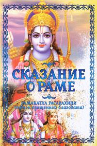 Сказание о Раме. Рамакатха Расавахини (Поток священной благодати). Бхагаван Шри Сатья Саи Баба