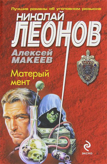Матерый мент. Николай Леонов, Алексей Макеев