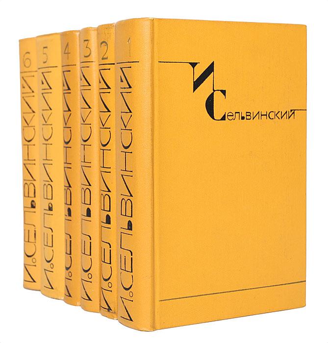 И. Сельвинский. Собрание сочинений в 6 томах (комплект из 6 книг)