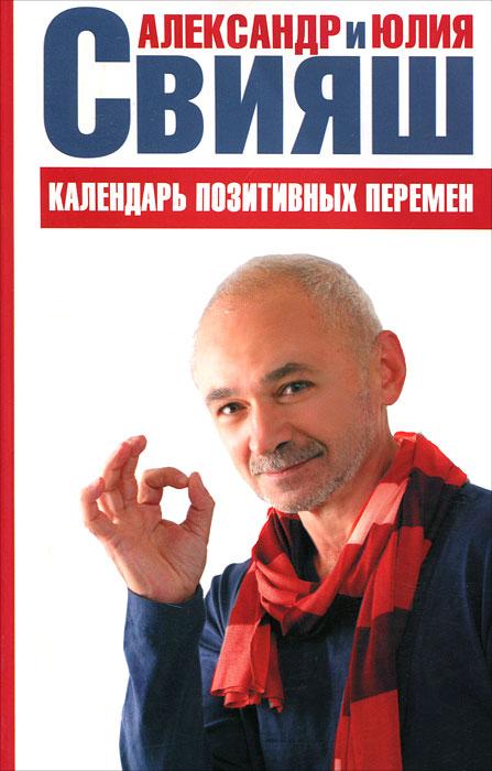 Календарь позитивных перемен. Александр и Юлия Свияш