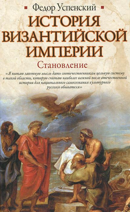 Книга История Византийской империи. Становление