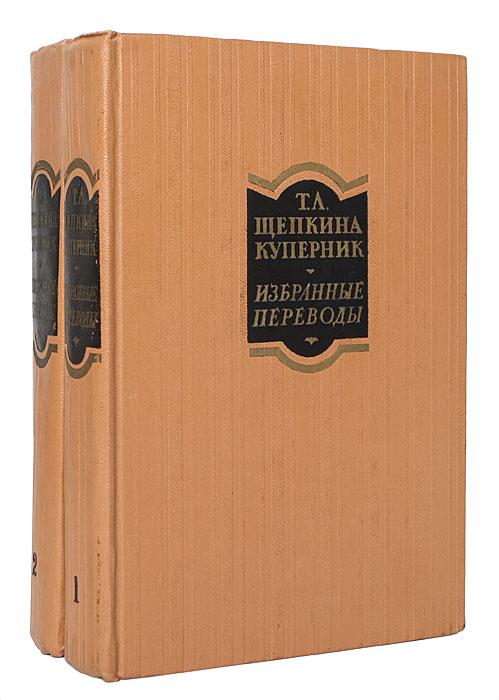 Т. Л. Щепкина-Куперник. Избранные переводы в 2 томах (комплект)791504Москва, 1957 год. Гослитиздат. Издательские переплеты. Сохранность хорошая. Литературное наследство Т.Л.Щепкиной-Куперник (1874-1952) исключительно богато и разнообразно. За свою долгую жизнь она пробовала силы в большинстве литературных жанров: она была поэтом, прозаиком, драматургом, критиком, мемуаристом. Но все области литературной работы отступили на задний план перед ее переводческой деятельностью. Том 1 С.Мокульский. Мастер драматического перевода Э.Ростан. Сирано де Бержерак Ж.Б.Мольер. Мизантроп В.Шекспир. Король Лир В.Шекспир. Ромео и Джульетта Том 2 В.Шекспир. Как вам это нравится В.Шекспир. Зимняя сказка В.Гюго. Рюи Блаз П.Кальдерон де ла Барка Ф.Лопе де Вега...