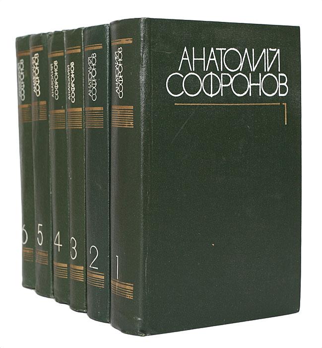 Анатолий Софронов. Собрание сочинений в 6 томах (комплект из 6 книг)