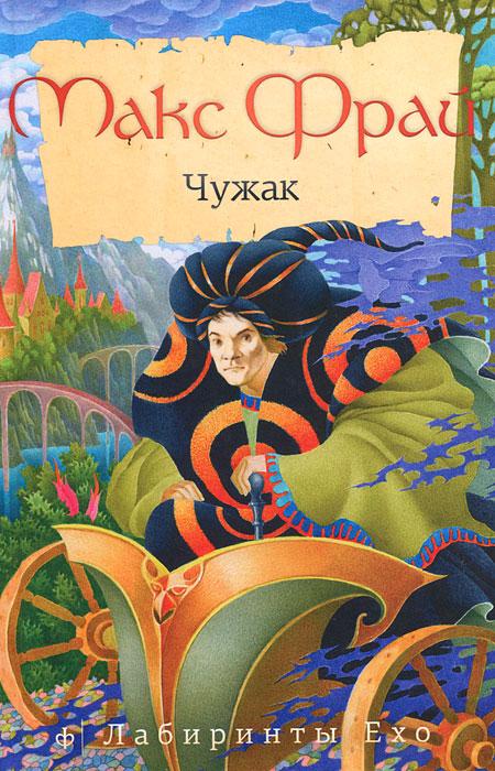 Книга Чужак