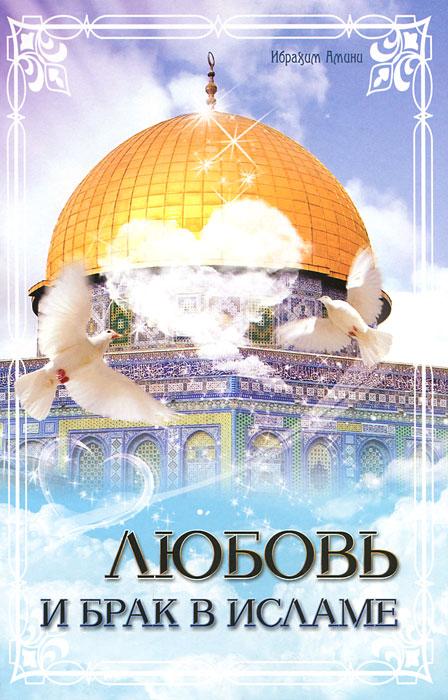 Любовь и брак в Исламе ( 978-5-91847-010-7, 978-5-4236-0056-3 )