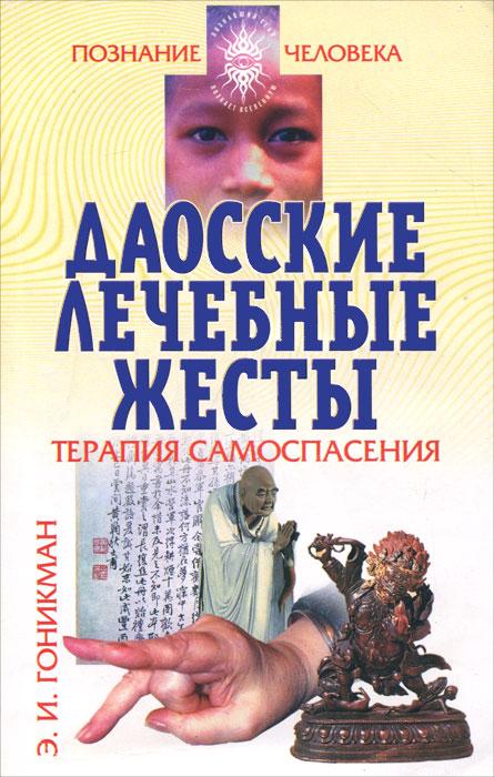 гоникман эмма иосифовна книги
