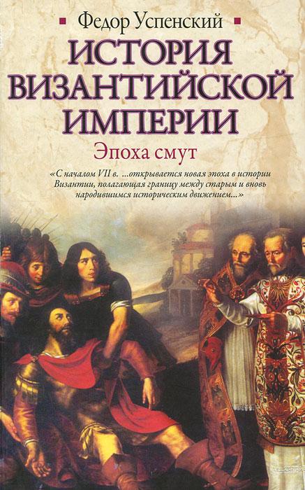 Книга История Византийской империи. Эпоха смут