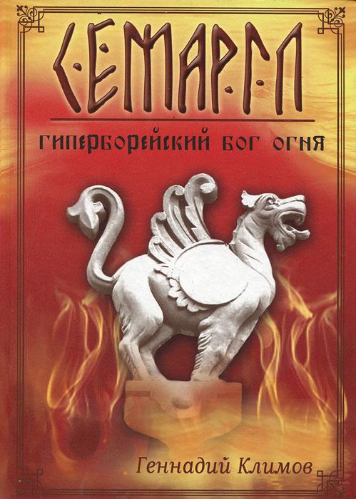 Семаргл - гиперборейский бог огня. Геннадий Климов
