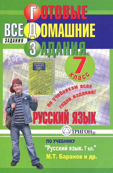 Готовые домашние задания по русскому за 6