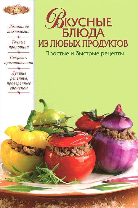 Вкусные блюда из простых продуктов рецепт