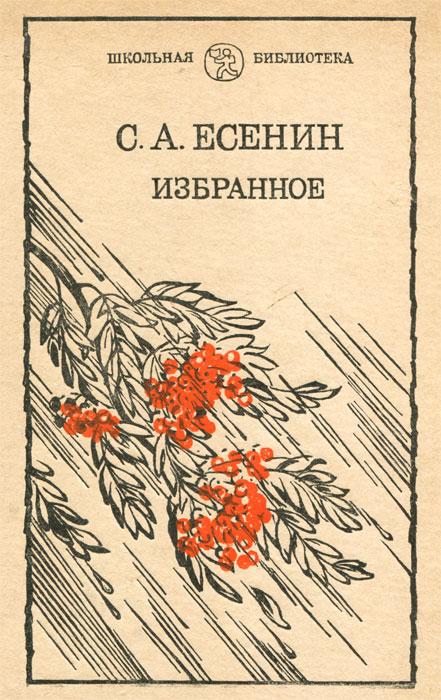 С. А. Есенин. Избранное