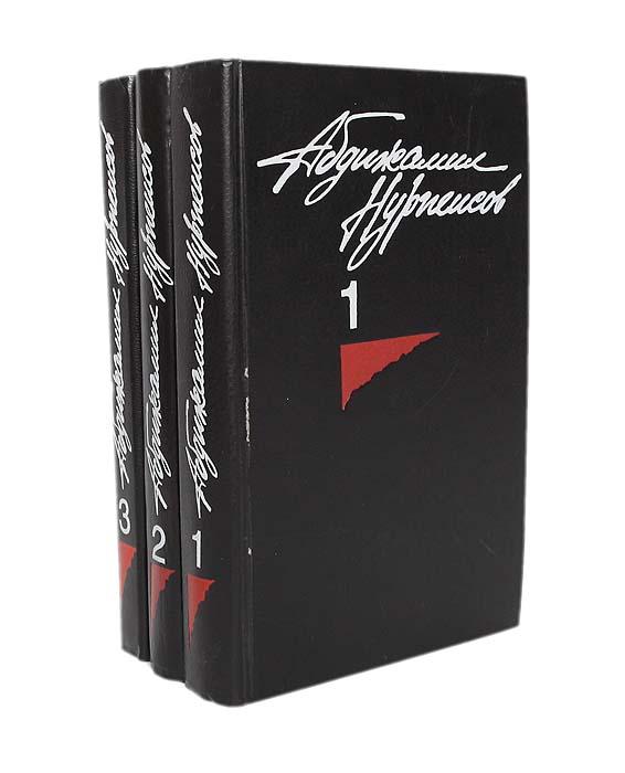 Купить Абдижамил Нурпеисов. Собрание сочинений в 3 томах (комплект), Абдижамил Нурпеисов