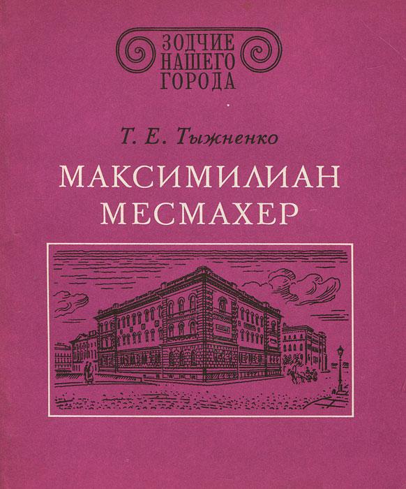 Максимилиан Месмахер