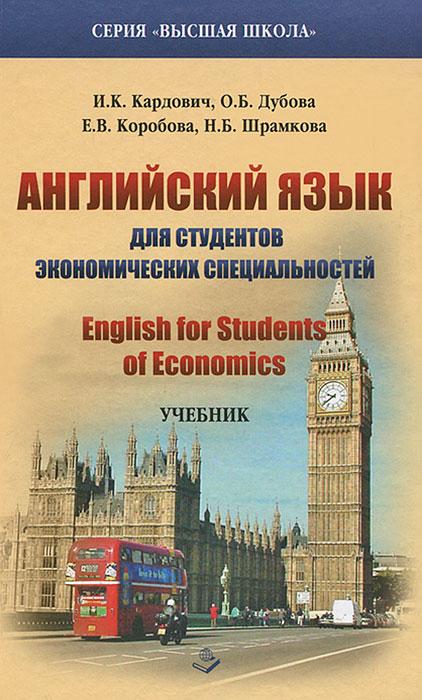 Учебник Современного Английского Языка Комарова