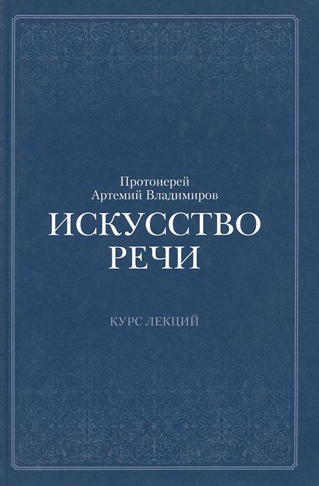 Искусство речи. Протоиерей Артемий Владимиров