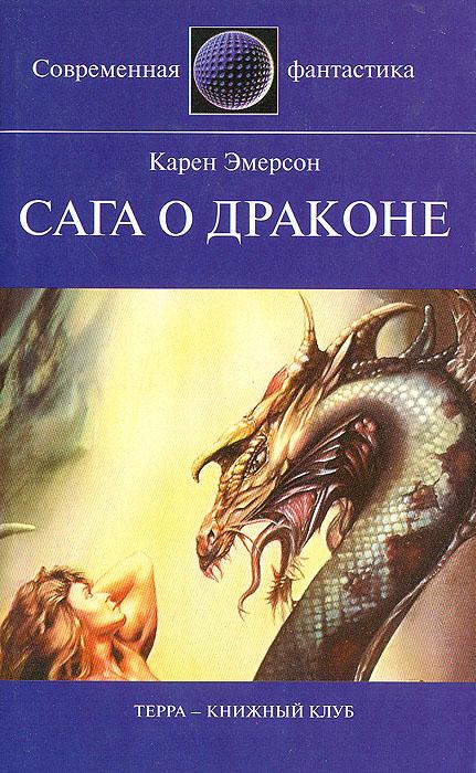 Сага о драконе