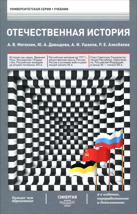 кириллов история россии
