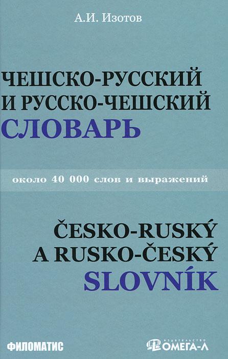 Чешско-русский и русско-чешский словарь / Cesko-rusky a rusko-cesky slovnik. А. И. Изотов