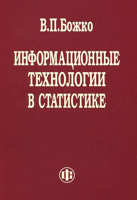 Информационные технологии в статистике ( 978-5-279-03514-4 )