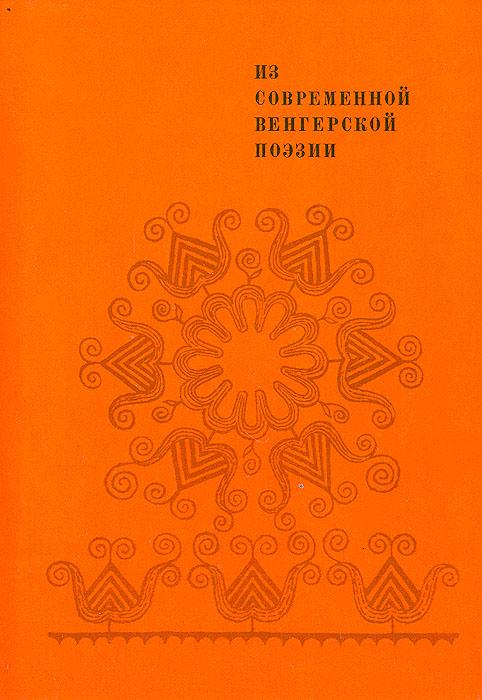 Из современной венгерской поэзии