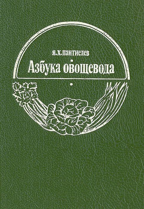 Азбука овощевода