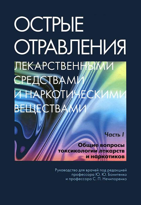 Острые отравления лекарственными средствами и наркотическими веществами. Часть 1 ( 978-5-93979-250-9 )