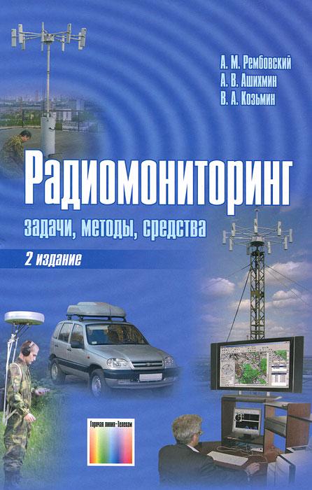 Радиомониторинг. Задачи, методы, средства