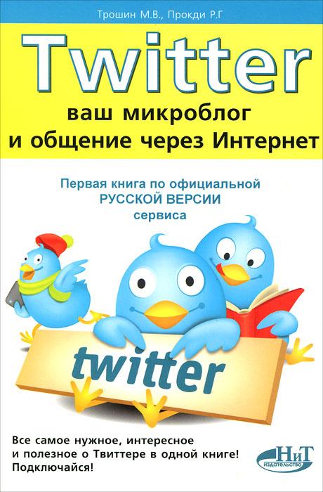 Twitter. Ваш микроблог и общение через интернет. Русская версия ( 978-5-94387-687-5 )