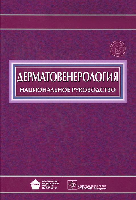 Дерматовенерология. Национальное руководство (+ CD)