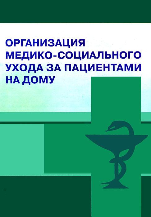 Организация медико-социального ухода за пациентами на дому