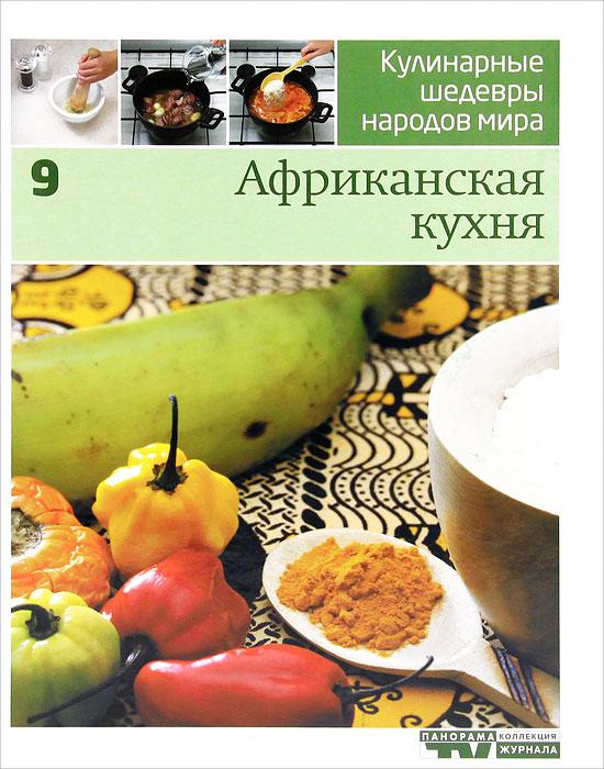 Кулинарные шедевры народов мира. В 20 томах. Том 9. Африканская кухня
