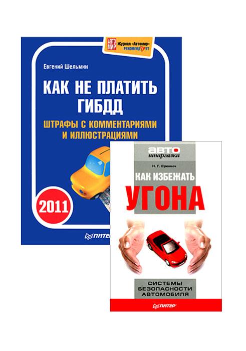 Как избежать угона. Системы безопасности автомобиля. Как не платить ГИБДД 2011. Штрафы с комментариями и иллюстрациями (комплект из 2 книг).