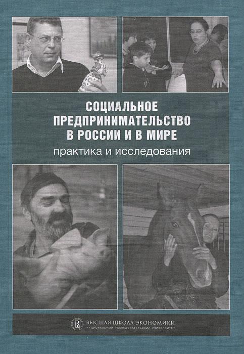 Социальное предпринимательсво в России и в мире. Практика и исследования