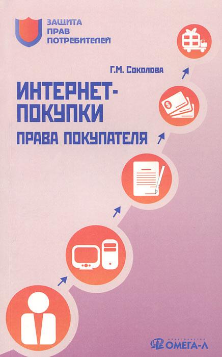 Интернет-покупки. Права покупателя. Г. М. Соколова