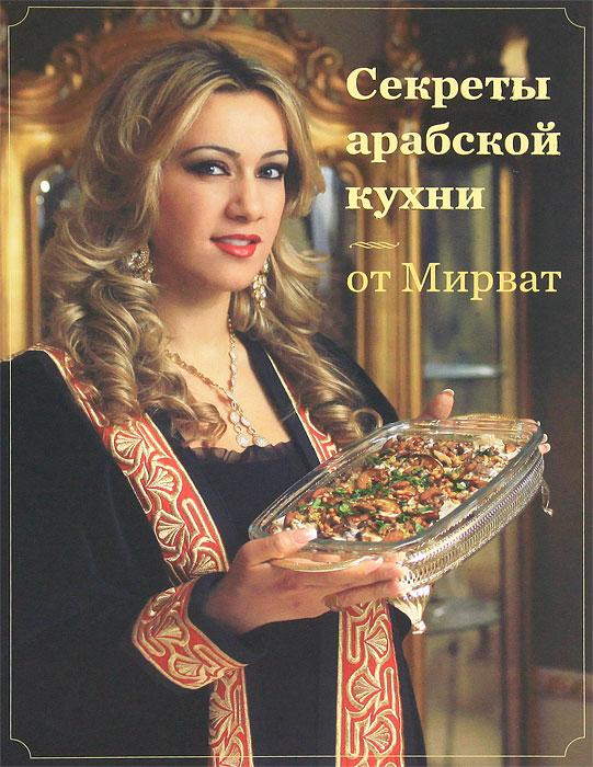 Секреты арабской кухни от Мирват. Мирват Абу Шакер
