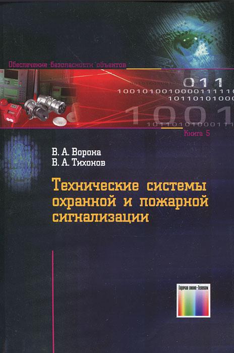 книги по установка пожарной сигнализации
