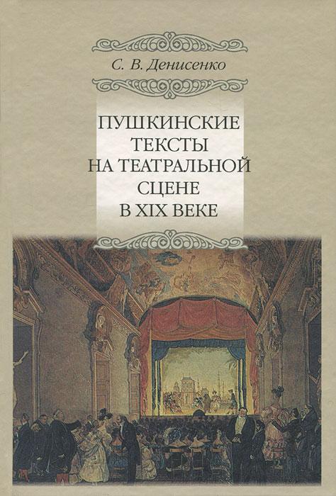 Пушкинские тексты на театральной сцене в XIX веке