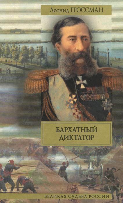 Бархатный диктатор. Леонид Гроссман