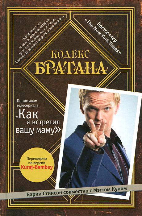 Кодекс Братана (+ CD). Барни Стинсон, Мэтт Кун