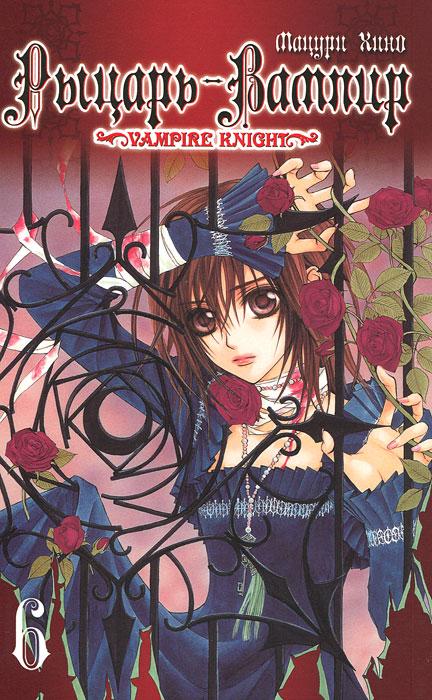 Рыцарь-вампир. Книга 6. Мацури Хино