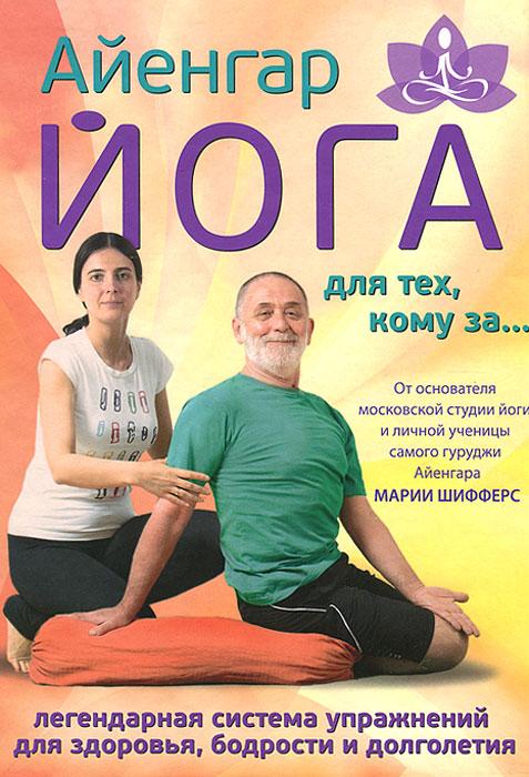 Айенгар-йога для тех, кому за…. Мария Шифферс